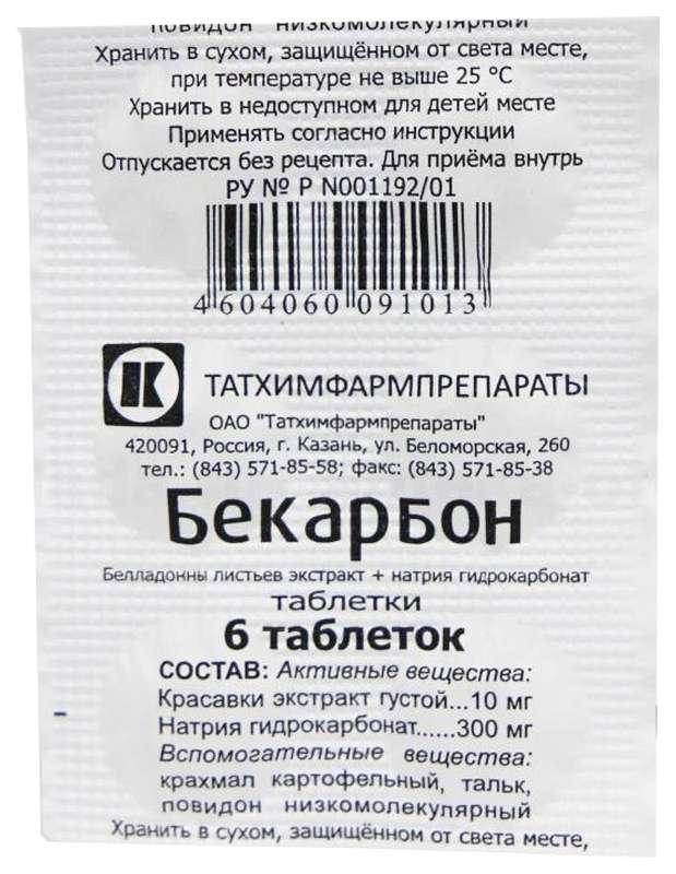 БЕКАРБОН таблетки 6 шт.