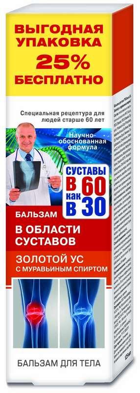 Суставы в 60 как в 30 бальзам для тела в области суставов золотой ус/сабельник 125мл, фото №1