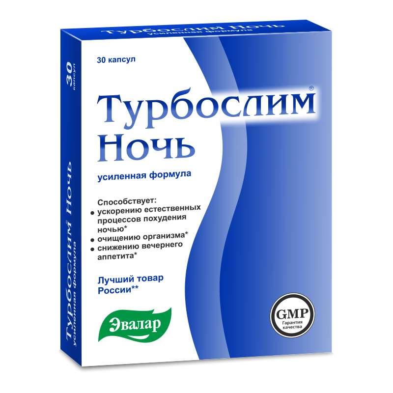 Турбослим Ночь усиленная формула капсулы 30 шт.;