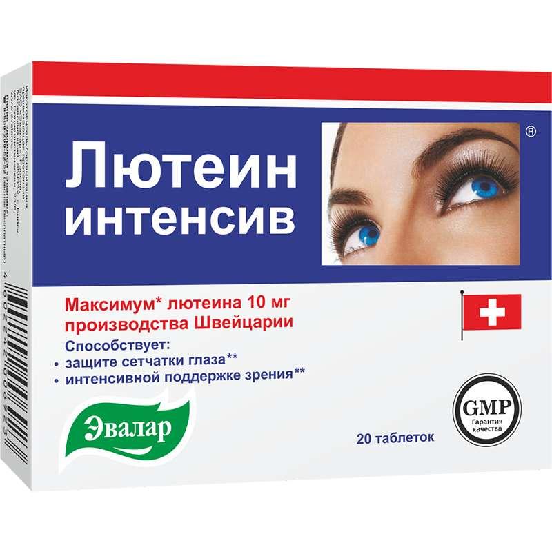 ЛЮТЕИН ИНТЕНСИВ таблетки 2 шт.