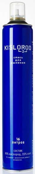 Кислород баллончик медицинский индивидуальный с газовой смесью k16l без маски, фото №1