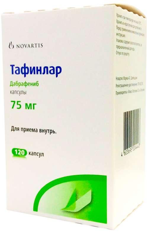 Тафинлар 75мг 120 шт. капсулы, фото №1