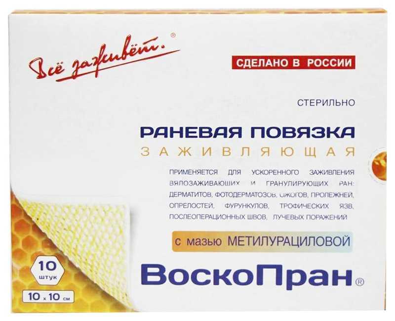 ВОСКОПРАН повязка с мазью метилурациловой 10х10см 10 шт.