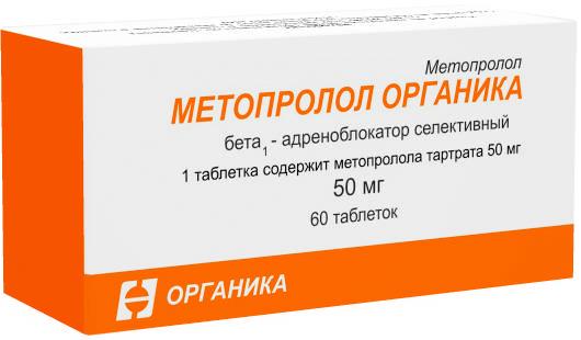 МЕТОПРОЛОЛ ОРГАНИКА 50мг 60 шт. таблетки