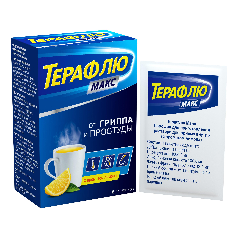 Терафлю Макс от гриппа и простуды порошок 8 пакетиков.