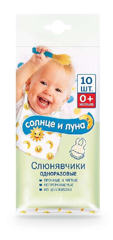 Аура солнце и луна слюнявчики одноразовые 10 шт., фото №1