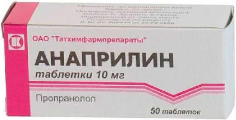 АНАПРИЛИН таблетки 10 мг 50 шт.
