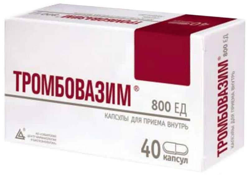 ТРОМБОВАЗИМ 800ЕД 40 шт. капсулы
