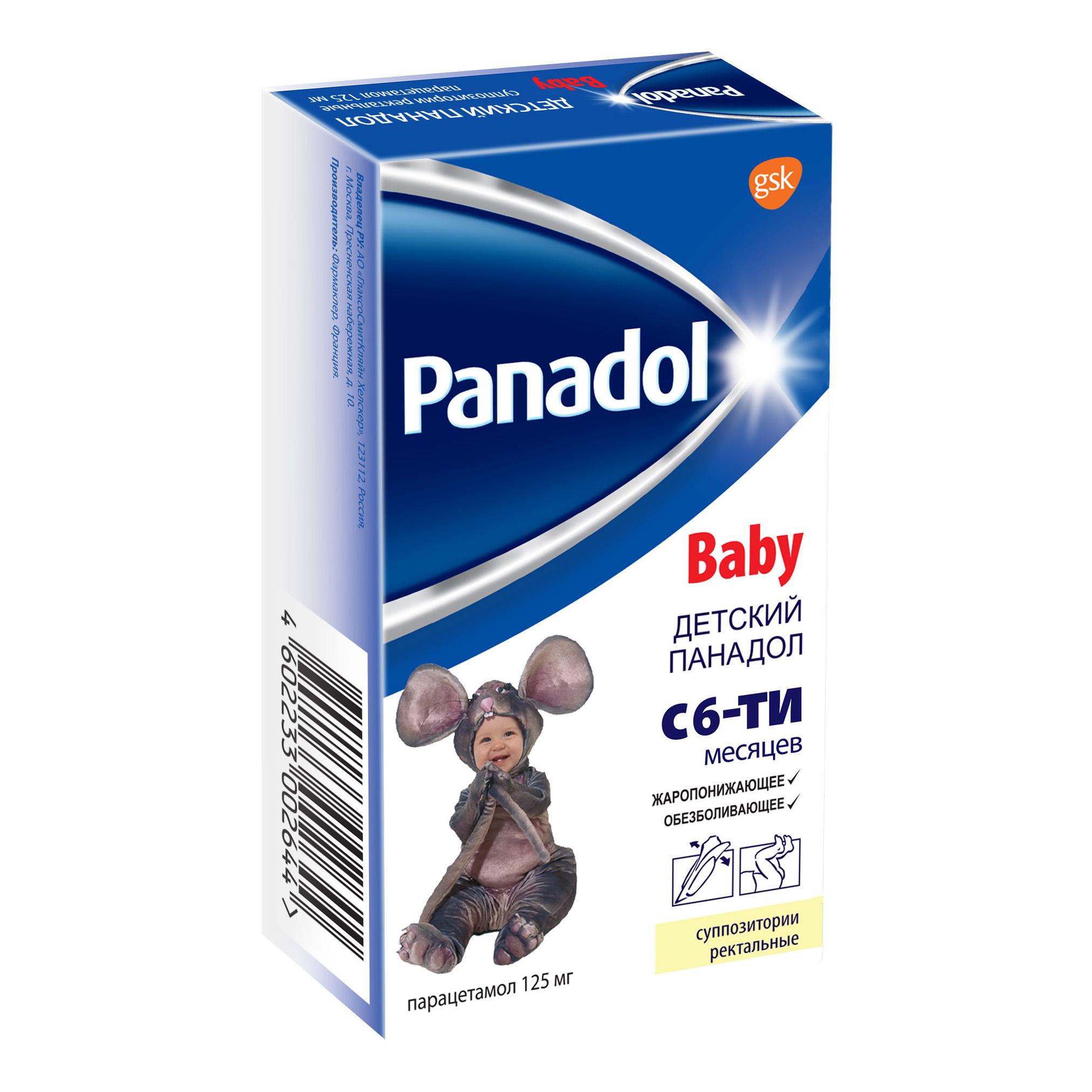 Панадол Детский жаропонижающее и болеутоляющее средство, суппозитории 125мг, 10 шт.