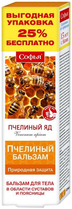 Софья пчелиный яд бальзам для тела в области суставов и поясницы 125мл, фото №1