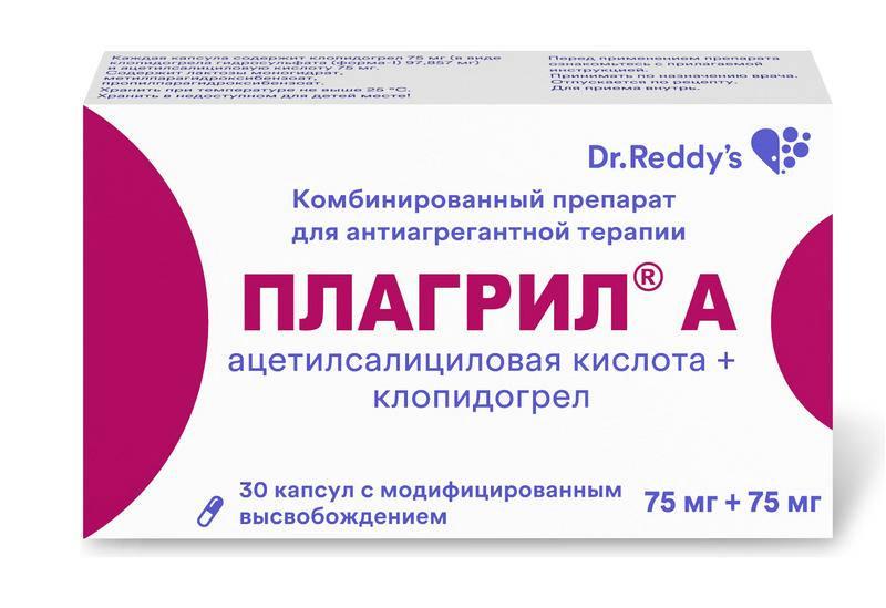 ПЛАГРИЛ А капсулы модифицированного высвобождения 75 мг+75 мг 30 шт.
