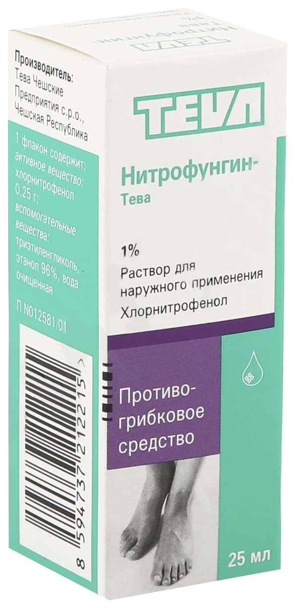 НИТРОФУНГИН-ТЕВА 1% 25мл раствор для наружного применения
