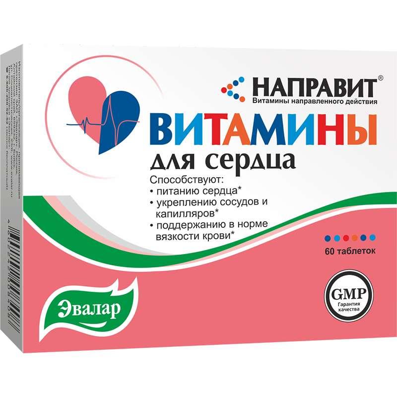 НАПРАВИТ ВИТАМИНЫ ДЛЯ СЕРДЦА таблетки 250 мг 60 шт.