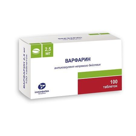 Варфарин 2,5мг 100 шт. таблетки, фото №1