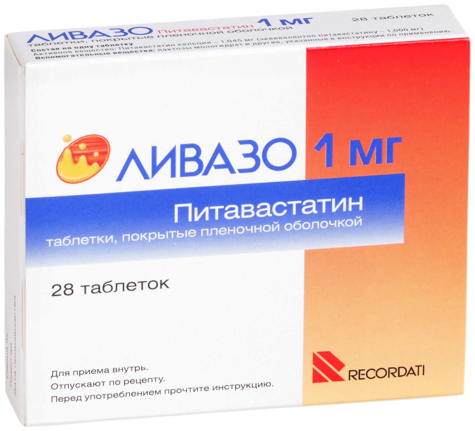 ЛИВАЗО таблетки 1 мг 28 шт.