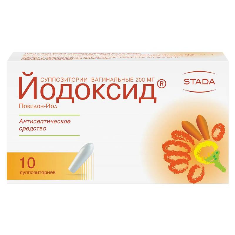 ЙОДОКСИД 200мг 10 шт. суппозитории вагинальные Нижфарм