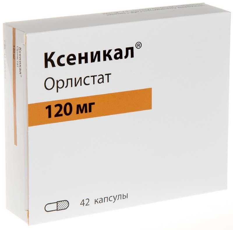 КСЕНИКАЛ капсулы 120 мг 42 шт.