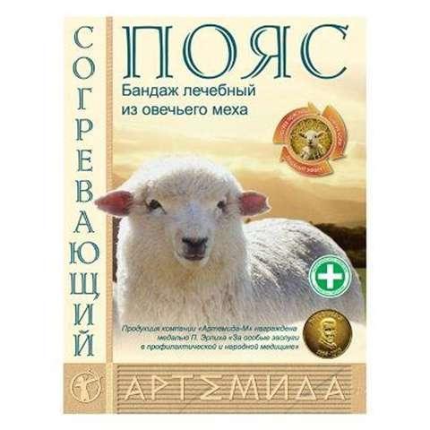 Артемида бандаж согревающий овечья шерсть размер l (85-100), фото №1