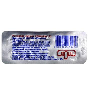 Ретинола ацетат (витамин а) 33тыс.ме 10 шт. капсулы, фото №1