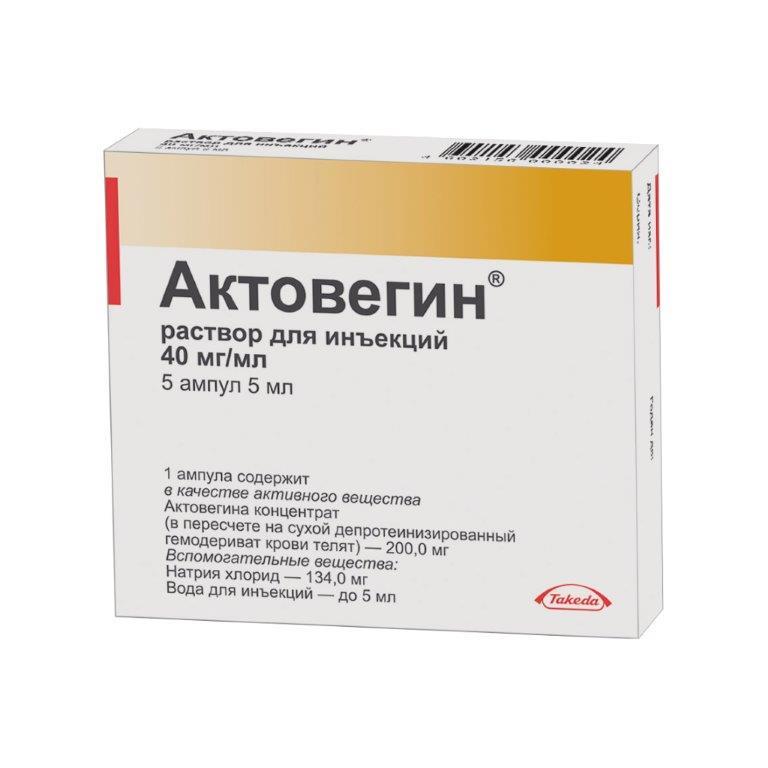 Актовегин раствор для инъекций 40 мг/мл ампулы 5 мл 5 шт.