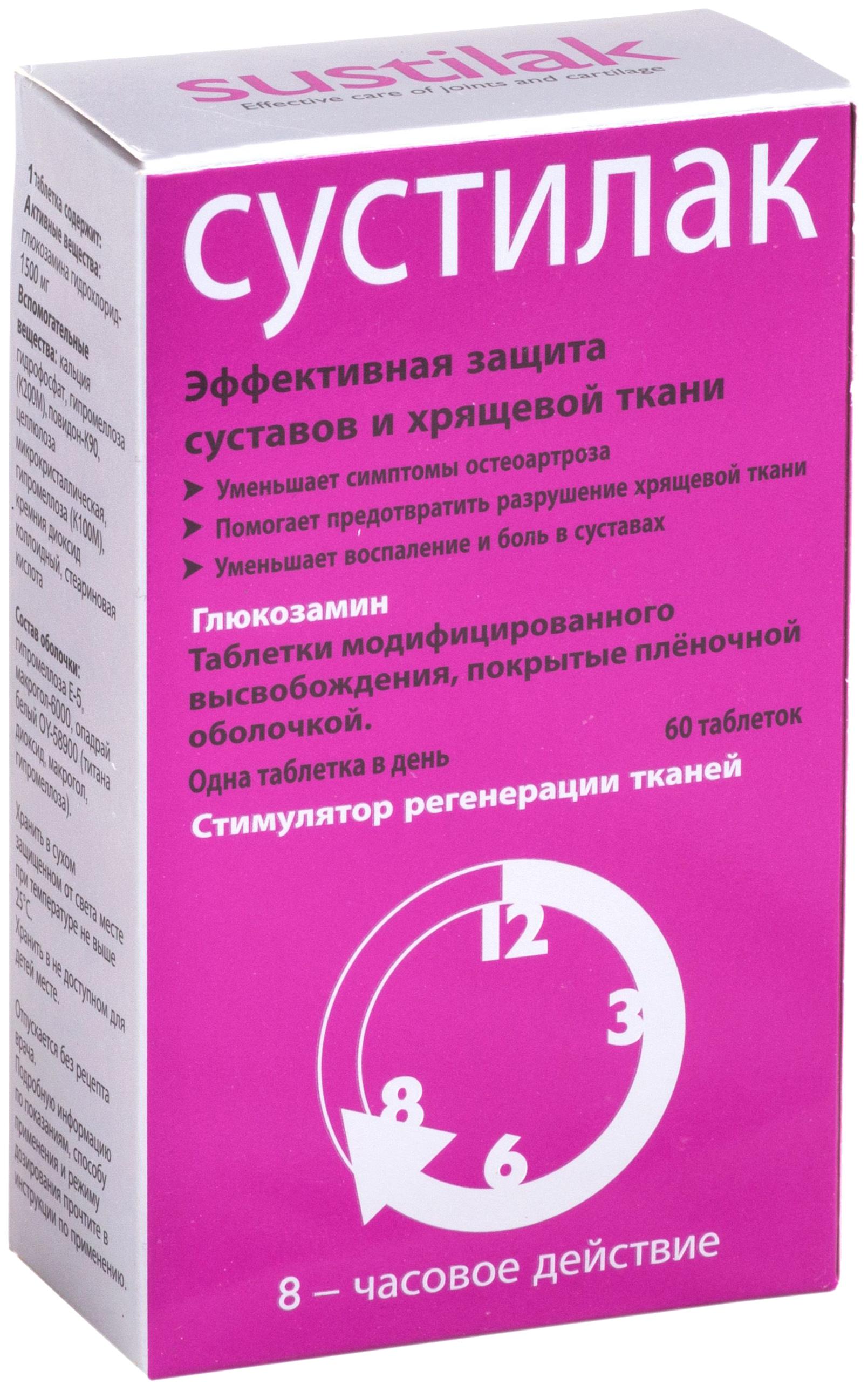 СУСТИЛАК таблетки 1.5 г 60 шт.