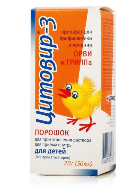 Цитовир-3 20г порошок для приготовления раствора для детей, фото №1