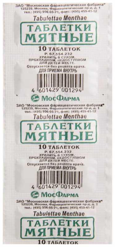 Мятные таблетки 10 шт. таблетки для рассасывания, фото №1