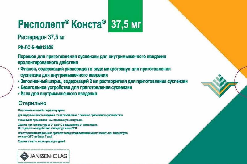 РИСПОЛЕПТ КОНСТА порошок для приготовления суспензии 37.5 мг 1 шт.