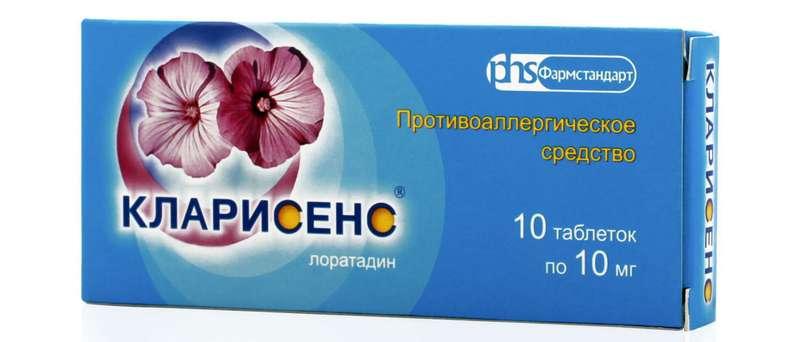 КЛАРИСЕНС таблетки 10 мг 10 шт.