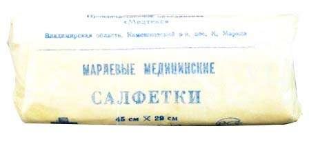 Салфетки марлевые стерильные двухслойные 45х29см 5 шт., фото №1