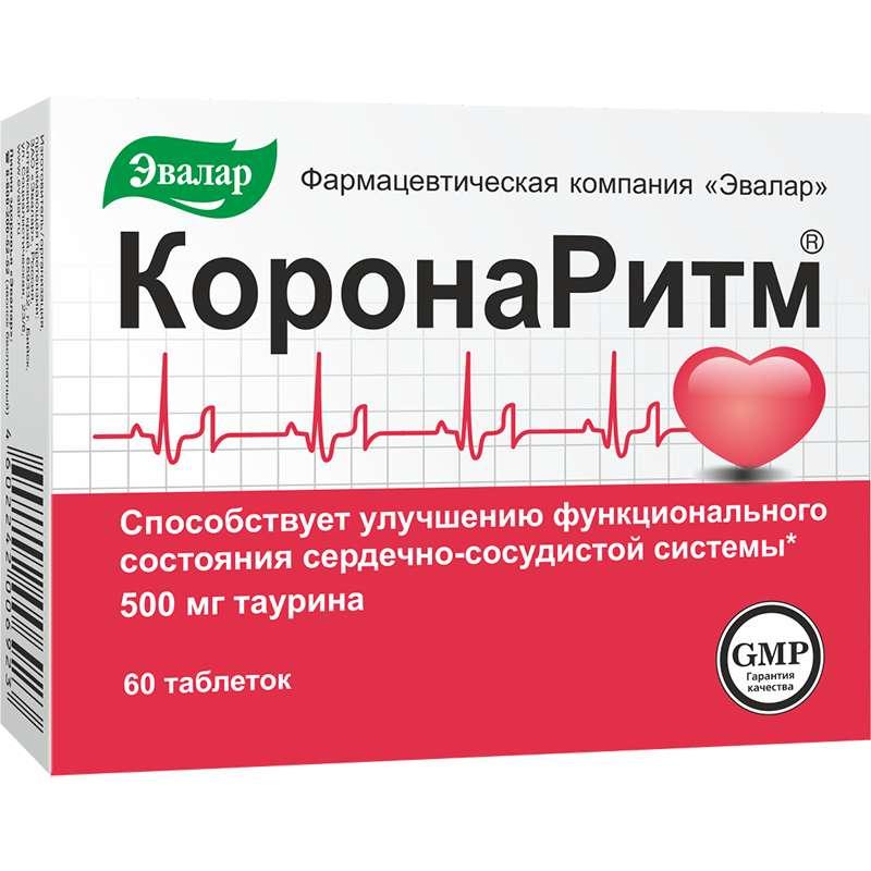 КОРОНАРИТМ таблетки 600 мг 60 шт.