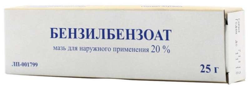 БЕНЗИЛБЕНЗОАТ 20% 25г мазь для наружного применения  ООО