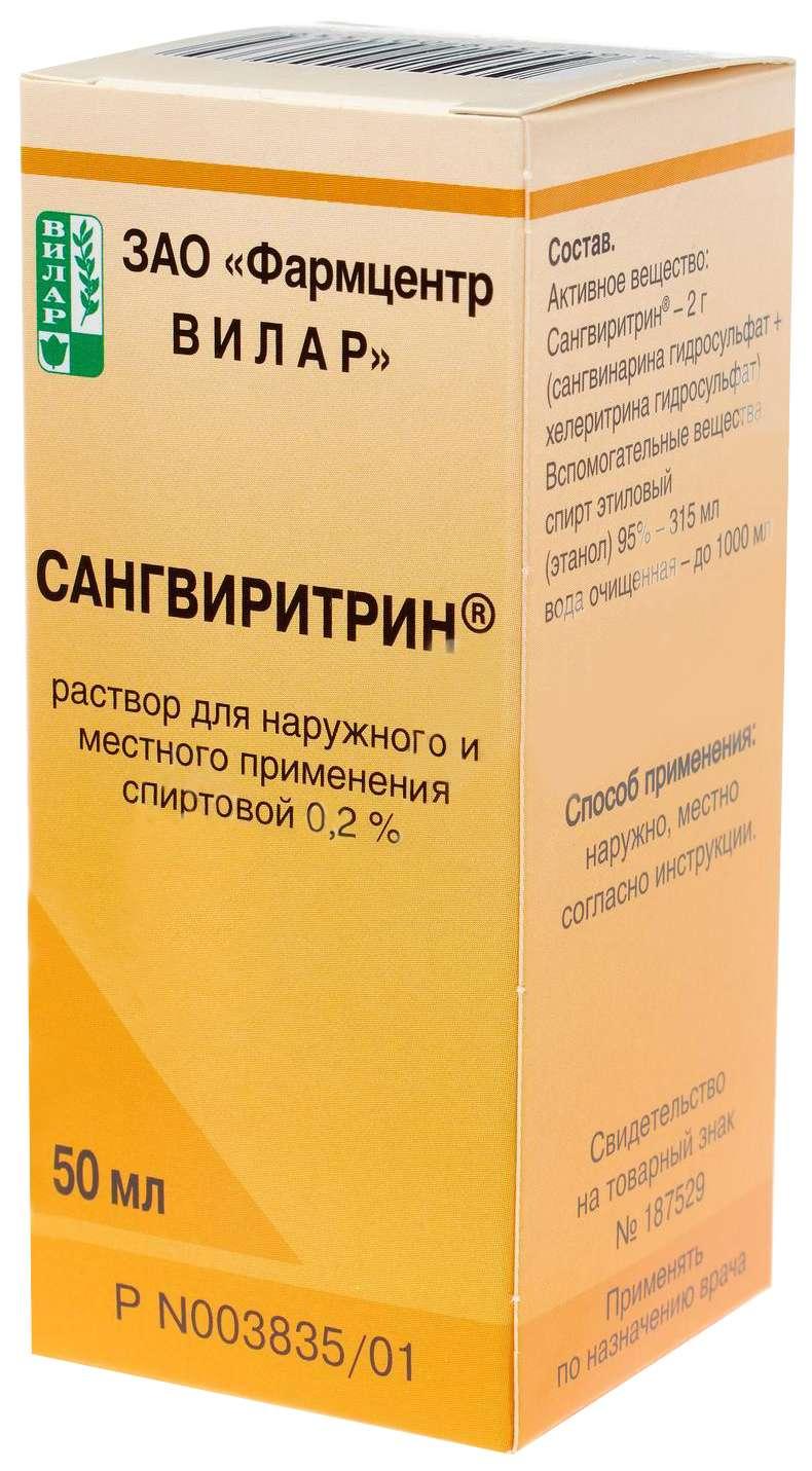 САНГВИРИТРИН 0,2% 50мл раствор для местного и наружного применения  спиртовой