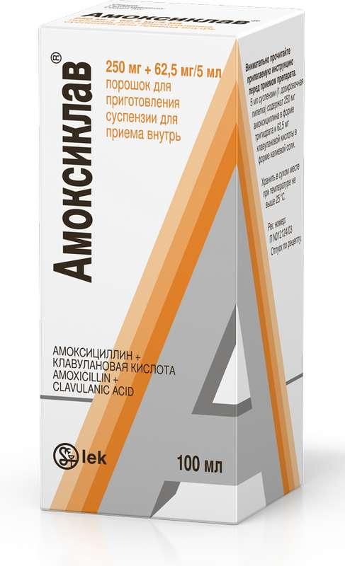 Амоксиклав порошок для приготовления суспензии 250 мг + 62.5 мг 25 г