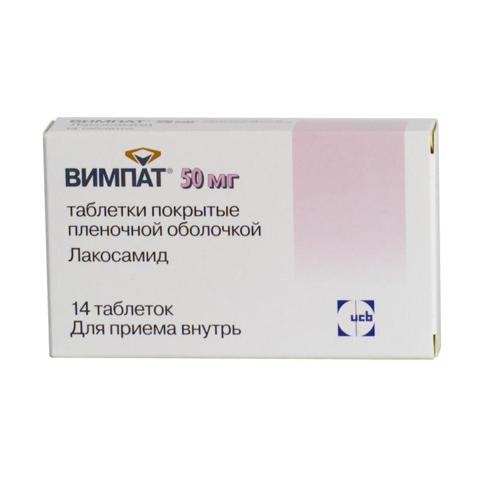 ВИМПАТ таблетки 50 мг 14 шт.