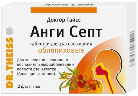 Анги септ 24 шт. таблетки для рассасывания облепиха, фото №1