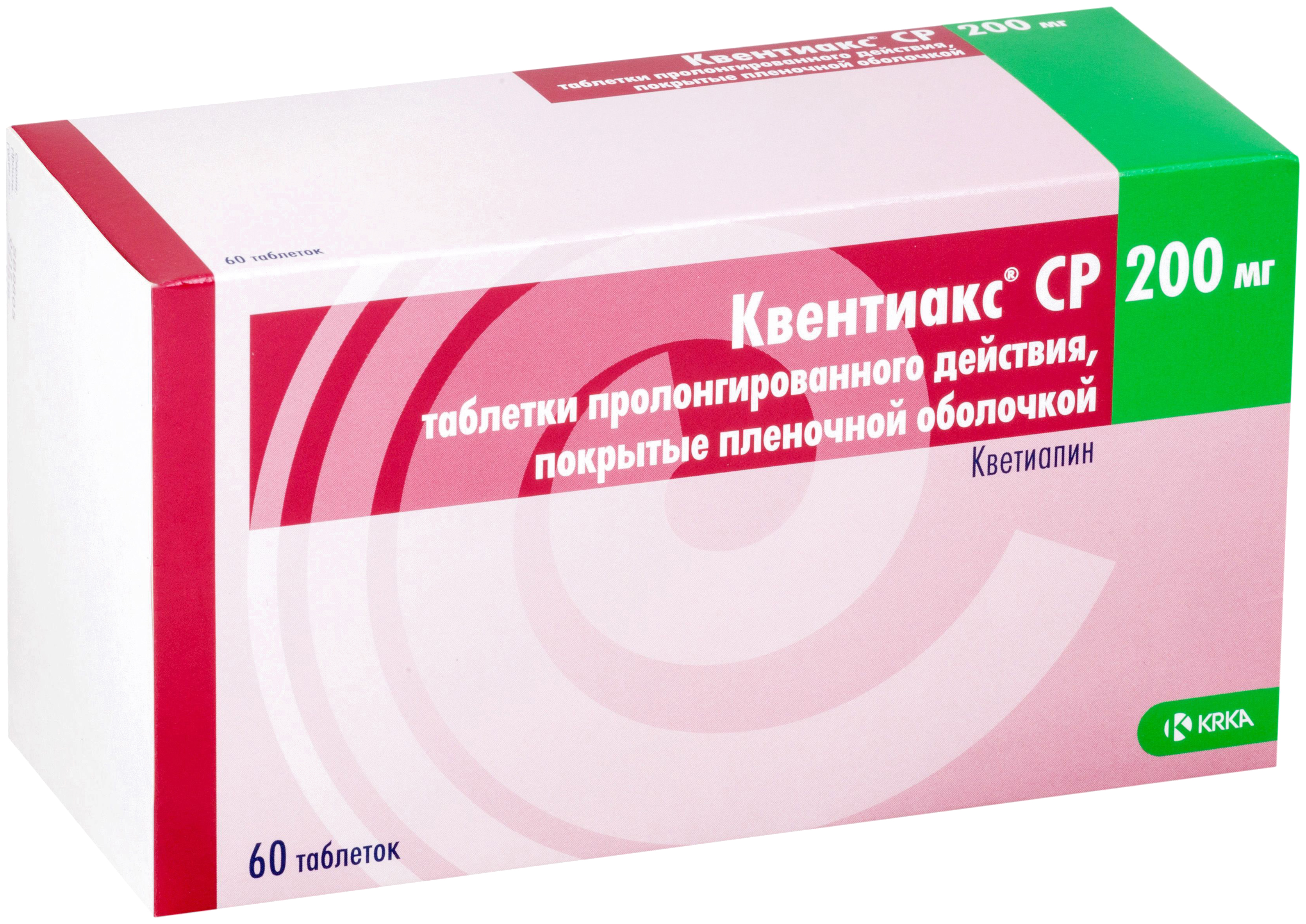 КВЕНТИАКС СР таблетки 200 мг 60 шт.