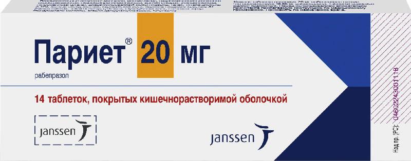 ПАРИЕТ таблетки 20 мг 14 шт.