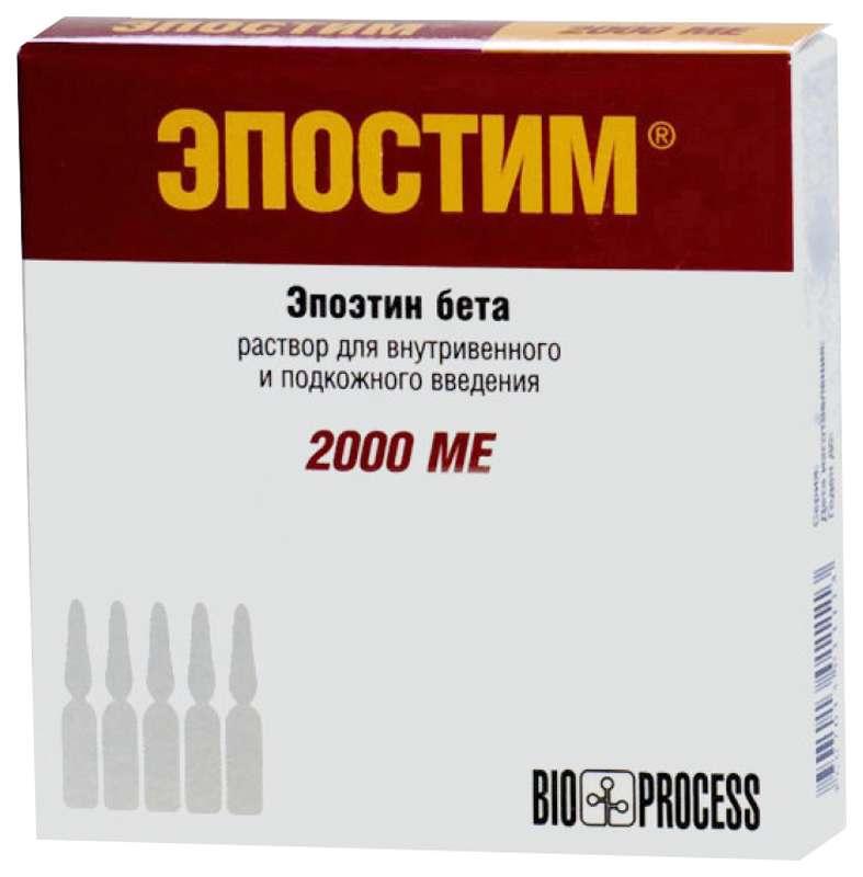 ЭПОСТИМ раствор для инъекций 2000МЕ/ мл 10 шт.