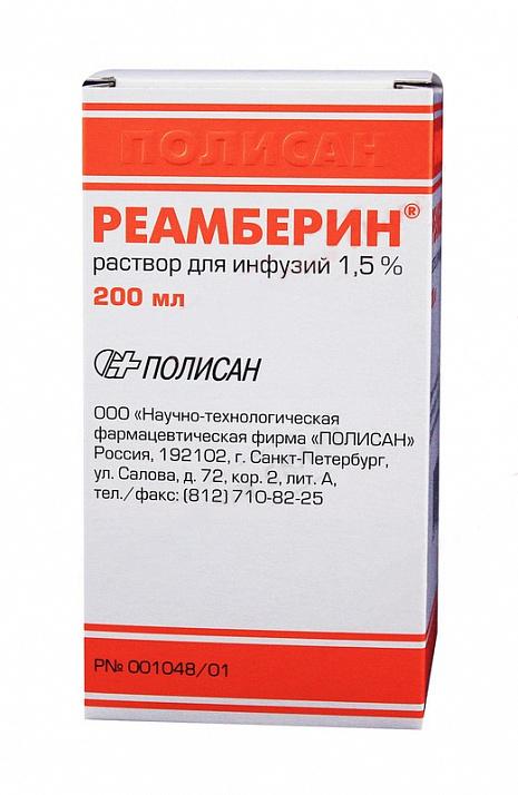 Реамберин 1,5% 200мл раствор для инфузий, фото №1