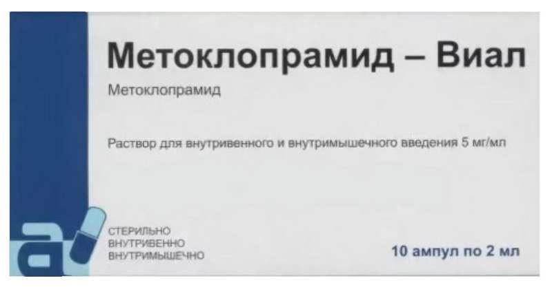 МЕТОКЛОПРАМИД-ВИАЛ 5мг/мл 2мл 10 шт. раствор для внутривенного и внутримышечного введения