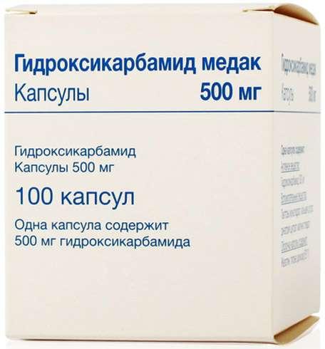 Гидроксикарбамид медак 500мг 100 шт. капсулы, фото №1
