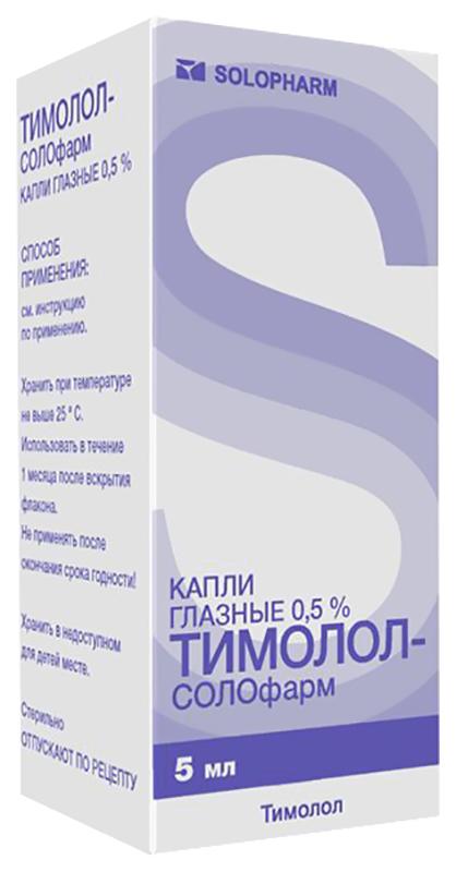 Тимолол-солофарм 0,5% 5мл капли глазные, фото №1