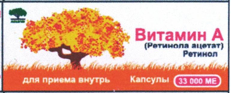 ВИТАМИН А (РЕТИНОЛА АЦЕТАТ) 33000МЕ 30 шт. капсулы (ЛС)