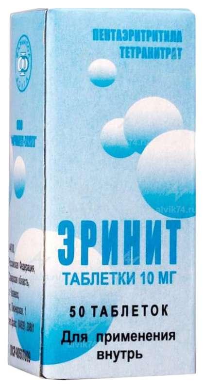 ЭРИНИТ таблетки 10 мг 50 шт.