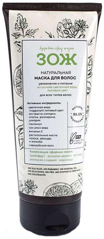 Ботавикос зож маска натуральная для всех типов волос увлажнение и питание 150мл, фото №1