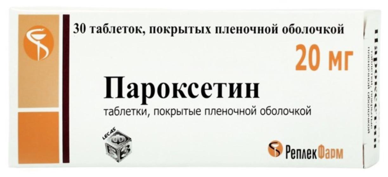 ПАРОКСЕТИН 20мг 30 шт. таблетки покрытые пленочной оболочкой