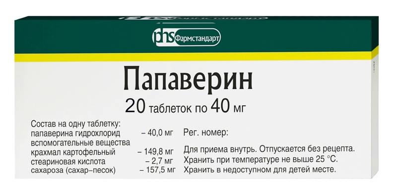 ПАПАВЕРИНА ГИДРОХЛОРИД таблетки 40 мг 20 шт.