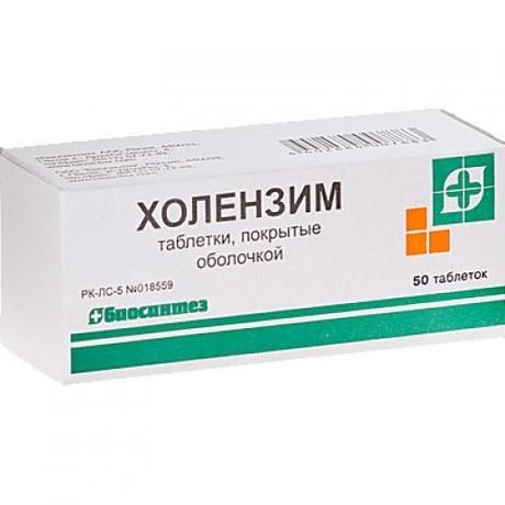 Холензим 50 шт. таблетки покрытые оболочкой, фото №1