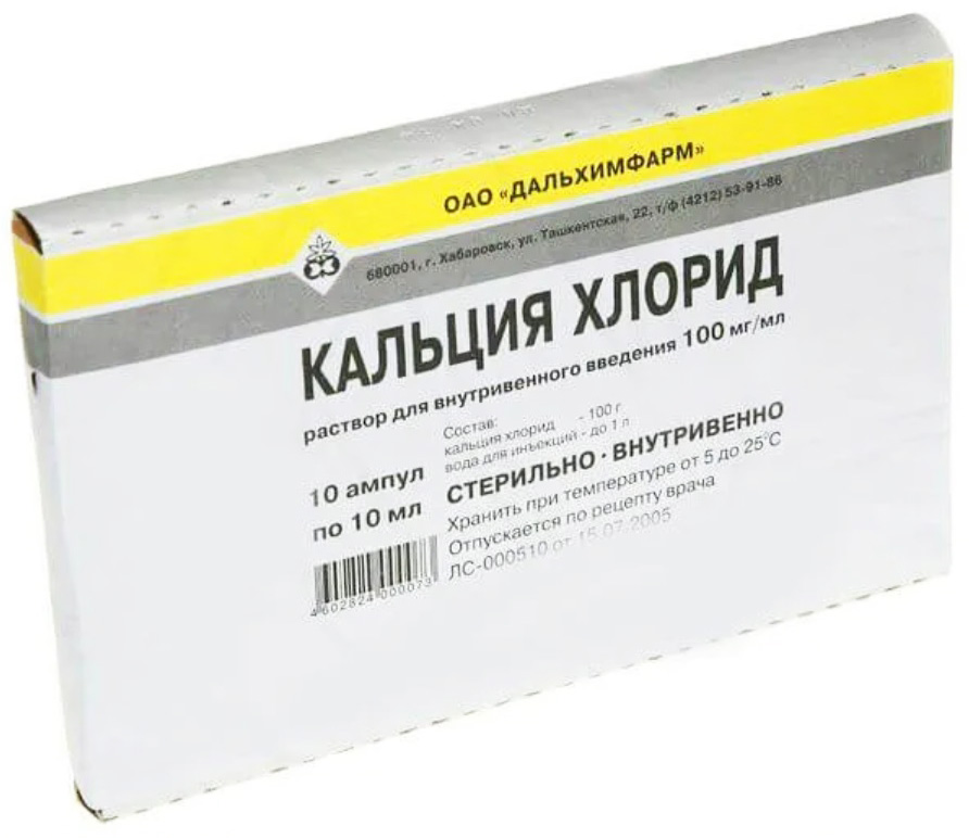 КАЛЬЦИЯ ХЛОРИД 100мг/мл 10мл 10 шт. раствор для внутривенного введения Дальхимфарм